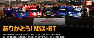 NSX-GT-2009.jpg